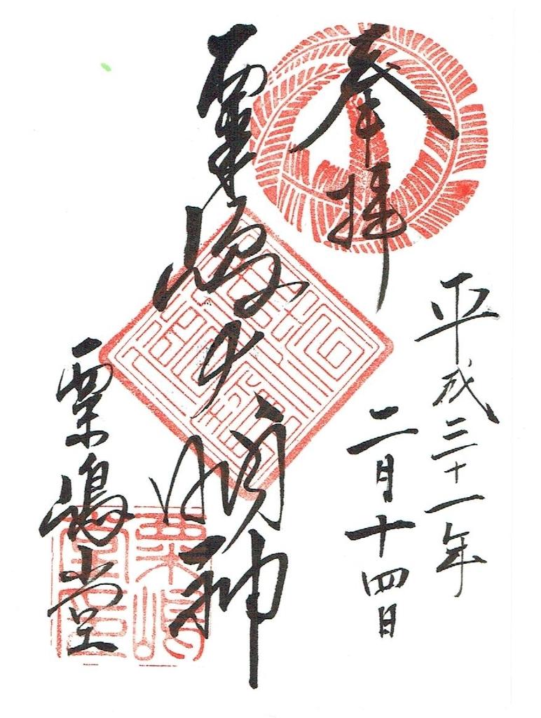 f:id:kyotoside_writer:20190222191547j:plain