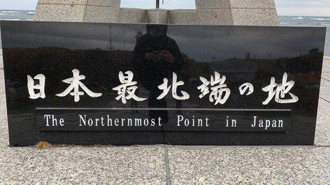 これが日本最北端トイレ。北海道稚内市の色んな「最北端」を集めてみた