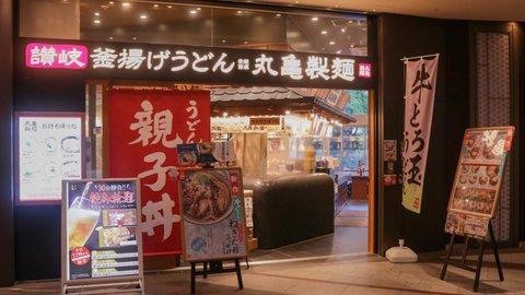 丸亀製麺「1000円飲み放題」体験レポ!最高すぎるシステム・メニュー・実施店舗