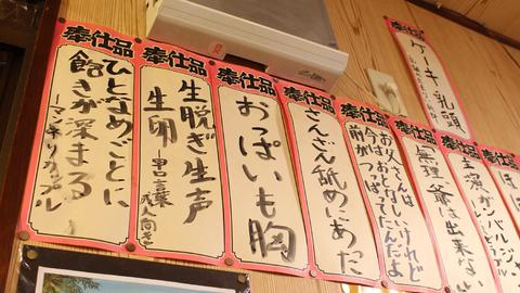 老舗焼鳥店「川名」に元カレとの別れを乗り越えて行ってきた