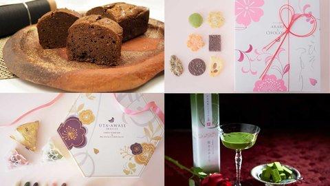 【2020バレンタイン】京都で買えるちょっぴり大人なチョコ菓子