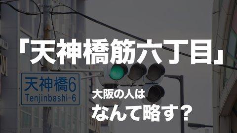 知らなかったら田舎者扱い、関西人がよく使う「地名の略語」クイズ