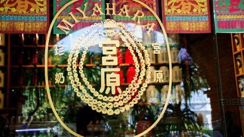 眼科なのに絶品スイーツ?台湾台中「宮原眼科」のお洒落レベルが凄すぎる