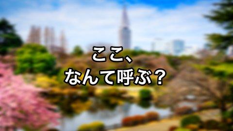 知らなかったら田舎者扱い、東京人がよく使う「地名の略語」クイズ2