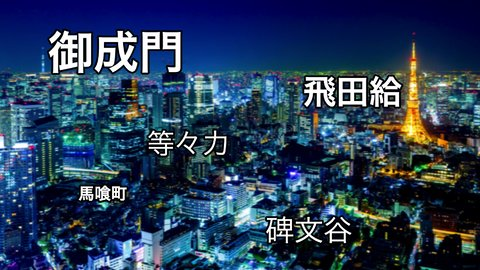 読めなかったら田舎者?読めそうで読めない東京「難読地名」当てクイズ