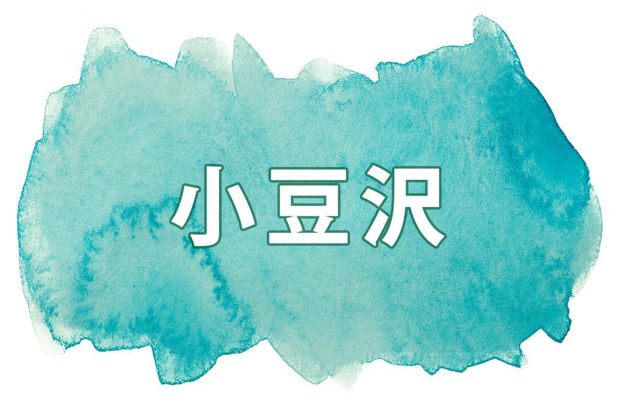 第7問 小豆沢