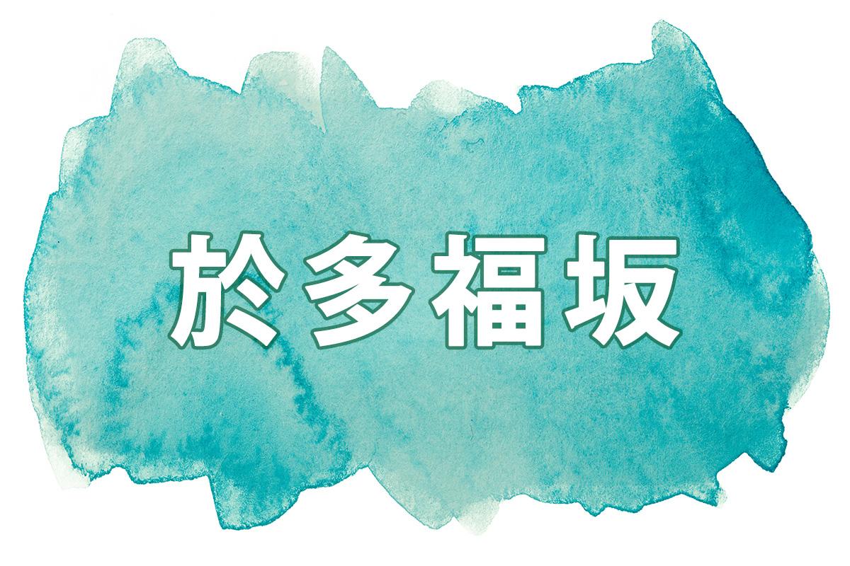 第4問 於多福坂