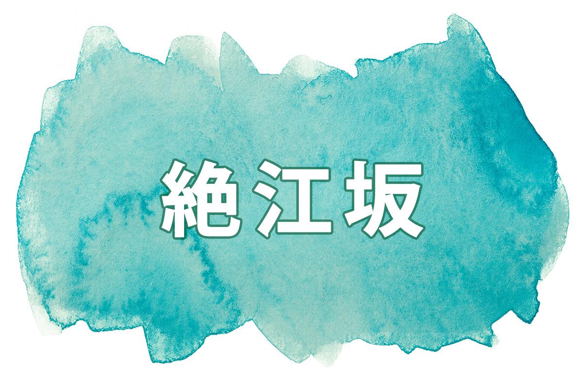 第5問 絶江坂
