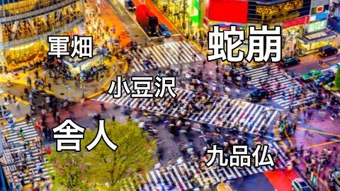 読めたら上級者!読めそうで読めない東京「難読地名」当てクイズ