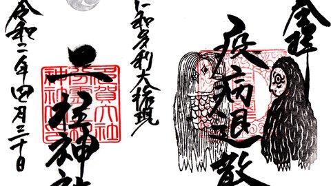 新型コロナ退散を願って。ご利益抜群な「アマビエ」日本酒が爆誕