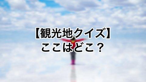 【クイズ】ここはどこ?きょうの世界の観光地〜2020年5月ver.〜