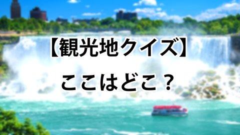 【クイズ】ここはどこ?きょうの世界の観光地〜2020年7月ver.〜