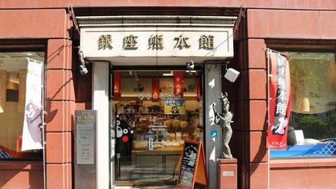 俺たちが日本一ばい。地元民がおすすめする、都内にある九州「アンテナショップ」