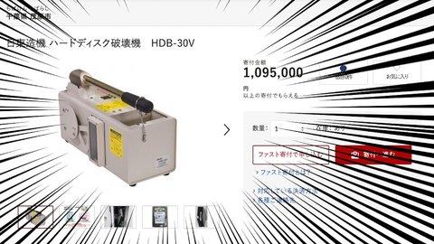 謎すぎる返礼品?109万のふるさと納税で「HDD破壊機」がもらえるぞ!【千葉県茂原市】