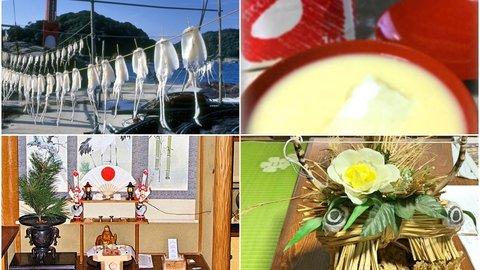 所変われば品変わる! 漁師さんの町・京都府伊根町の伝統的なお正月