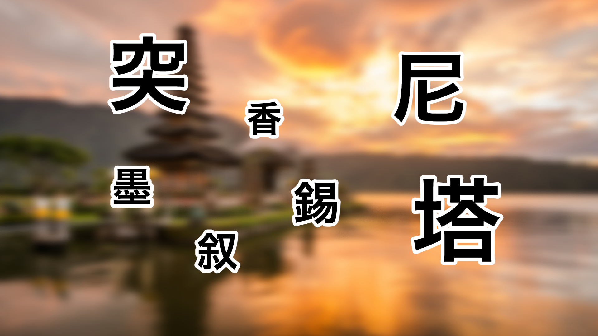 漢字 国名
