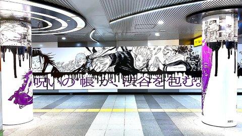 五条悟と夏油傑の邂逅…!渋谷駅の『呪術廻戦』ラッピング広告はどこにある?