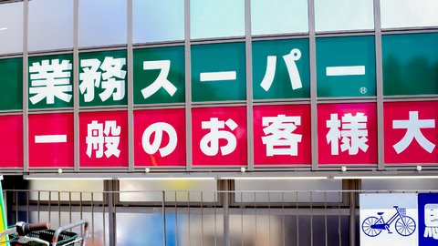 【業務スーパー】これはスゴい!外国人もゾッコンにした業スーの便利アイテムって?