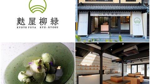 南山城村のお茶が楽しめるお茶サロン「麩屋柳緑」が誕生!