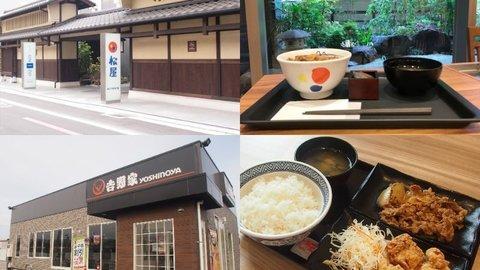 京都の街に溶け込む!いつもとちょっと違う牛丼チェーン店
