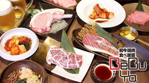 「和牛焼肉」食べ放題2,739円〜!?黒毛和牛もそろう最強コスパ店オープン