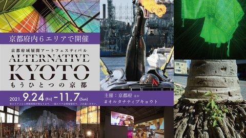 アートフェス「ALTERNATIVE KYOTO−もうひとつの京都− 想像力という〈資本〉」開幕!